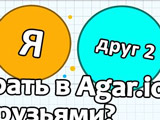 /flash/all/igry-agario/9.jpg