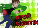 Игра Бен 10 Герой Баскетбола