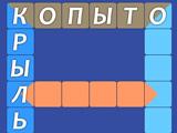 Игра Детский Кроссворд