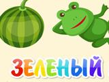 Игра Учим Зеленый Цвет