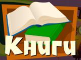 Игра Фиксики: Книги