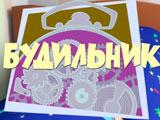 Игра Фиксики: Будильник