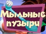 Игра Фиксики: Мыльные Пузыри