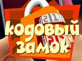 Игра Фиксики: Кодовый Замок