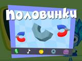 Игра Фиксики: Половинки