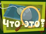 Игра Фиксики: Что Это?