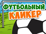 Игра Футбольный Кликер