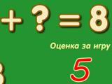 Игра Математические Уравнения