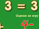 Игра Уравнения на Оценку