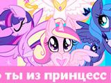 Игра Кто ты из Пони Принцесс?