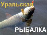 Игра Уральская Рыбалка
