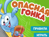 Игра Смешарики: Опасная Гонка