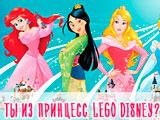 Кто Ты из Принцесс Лего Дисней