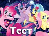 Игра Тест: Кто Ты из Пони Русалочек