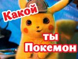 kakoi-ty-pokemon-iz-detektiv-pikachu