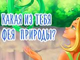 Игра Какая из Тебя Фея Природы?