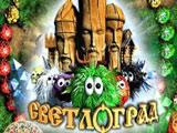 Игра Зума: Светлоград