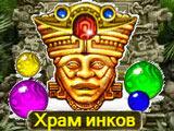 Игры Зума: Храм Инков
