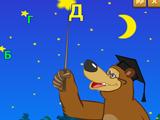 Маша и Медведь Считаем Звезды