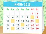 Познавательная Игра: Календарь