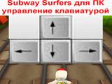 Subway Управление Клавиатурой