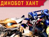 Игра Трансформеры Динобот Хант